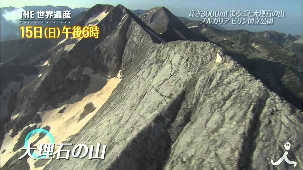 世界遺産48候補ー3 大理石の山 ピリン国立公園